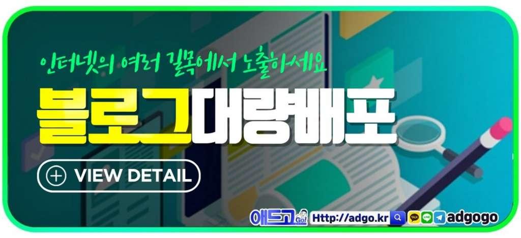 키워드광고대행블로그배포